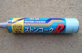 石接合部分全てに石材用耐震ボンドを使用